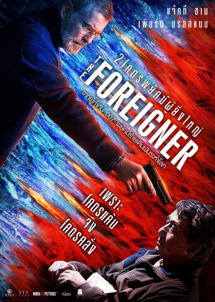 The Foreigner Thai Poster