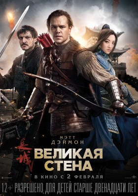 The Great Wall Russian Poster