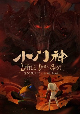 The Guardian Brothers Little Door Gods (17)