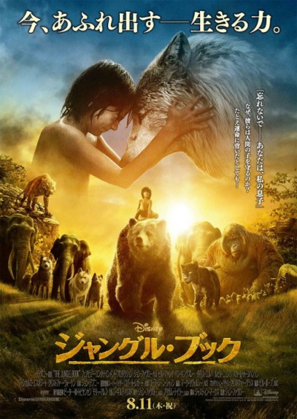 The Jungle Book Japanese Poster