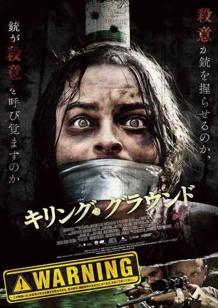 The Killing Ground Japanese Poster
