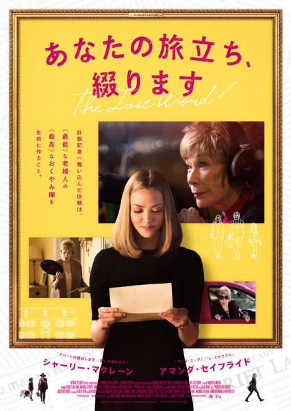 The Last Word New Japanese Poster