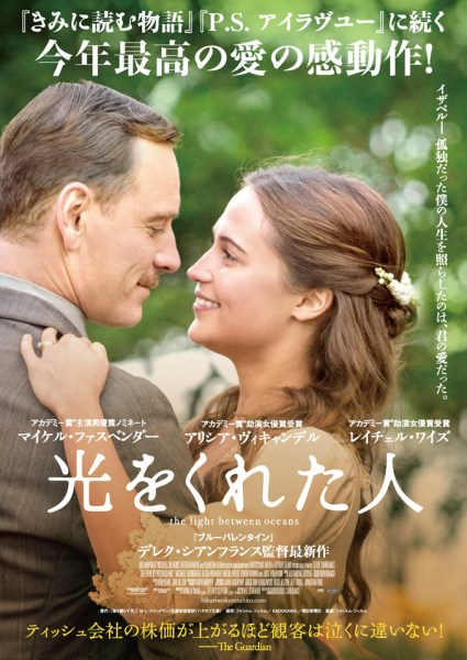 The Light Between Oceans New Poster