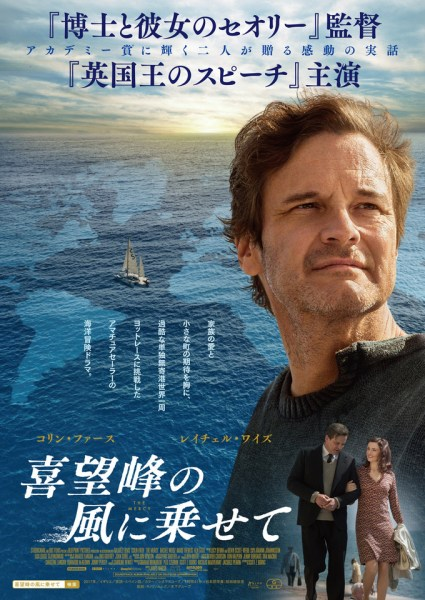 The Mercy Japanese Poster