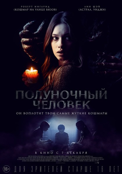 The Midnight Man Russian Poster