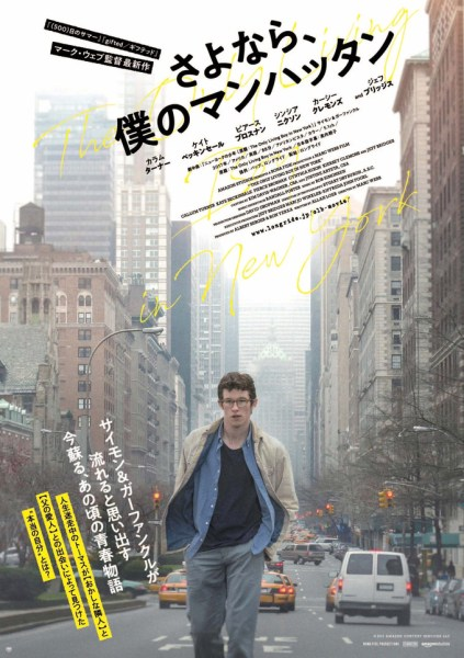 The Only Boy Living In New York Movie Japanese Poster