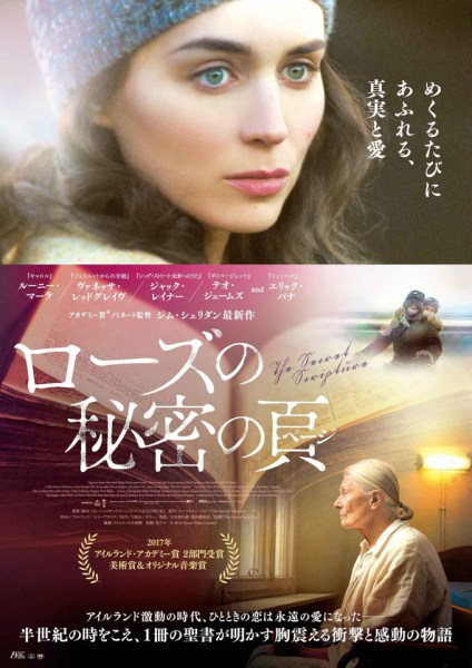 The Secret Scripture Japanese Poster