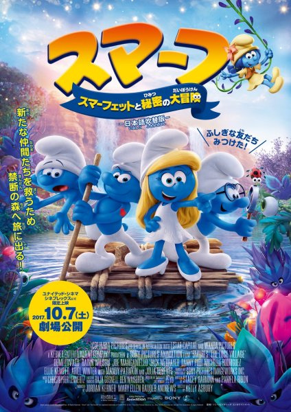 The Smurfs 3 New Poster