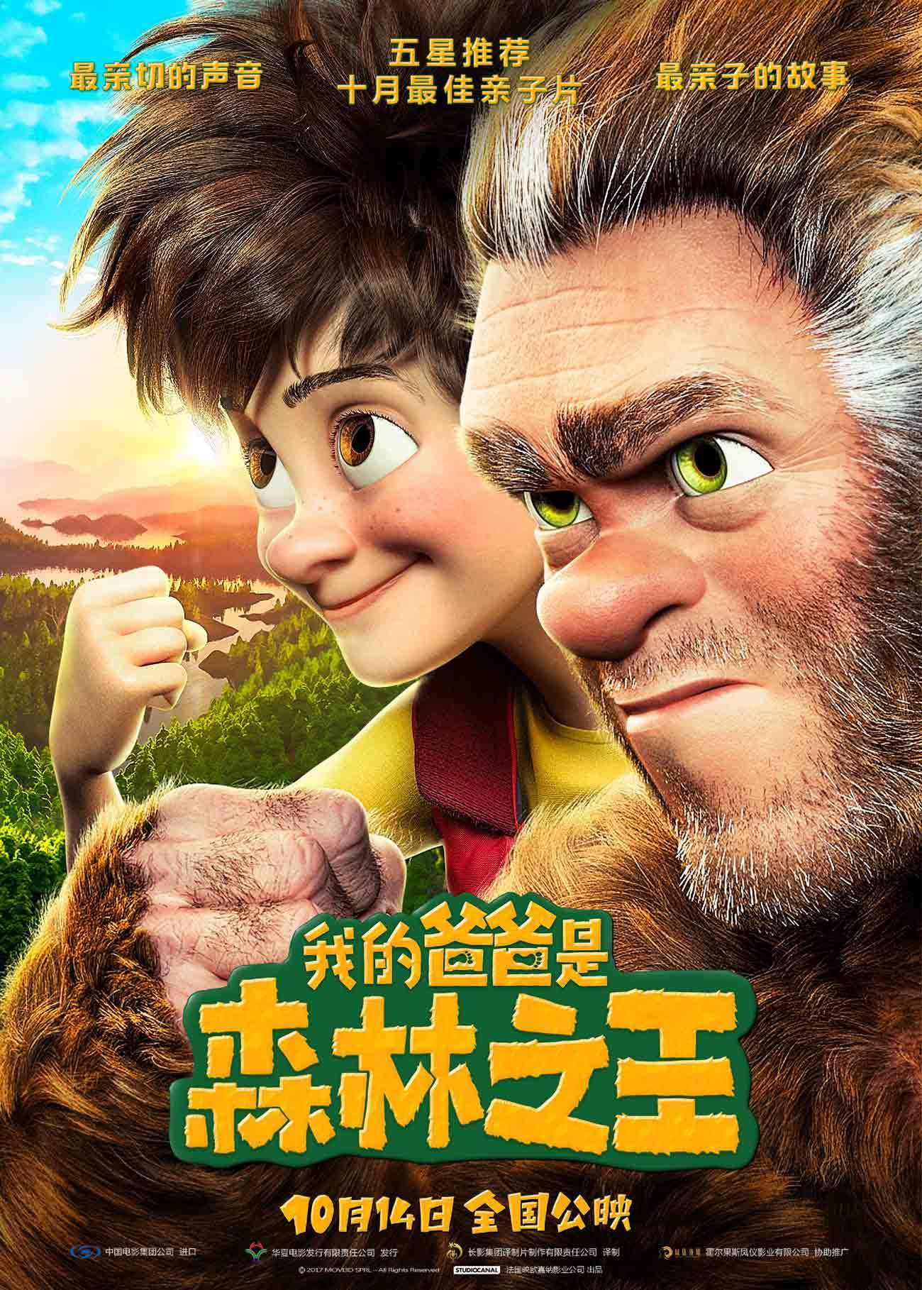 the son of bigfoot teaser trailer