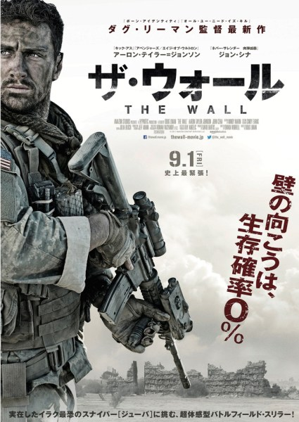The Wall Japanese Poster