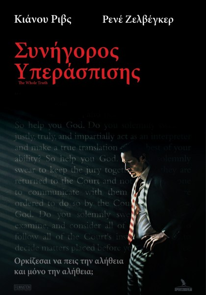The Whole Truth new poster
