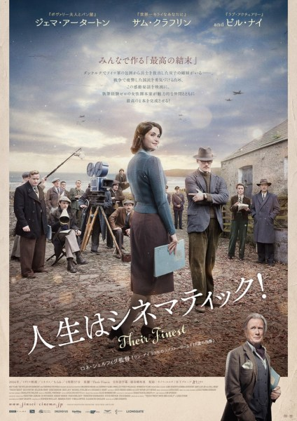 Their Finest Japanese Poster