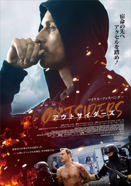 Trespass Against Us Japanese Poster