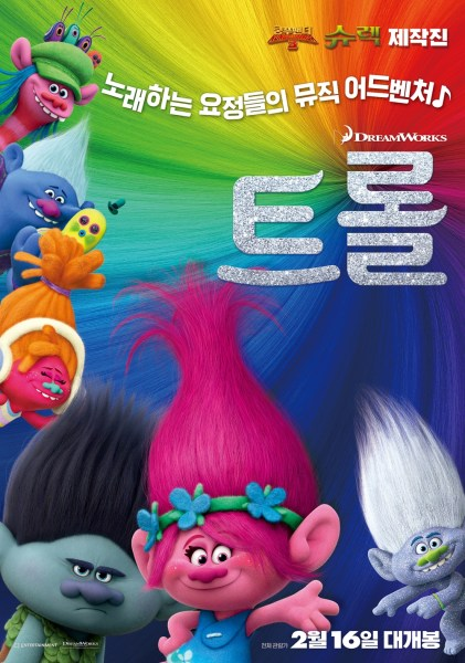 Trolls Chinese Poster