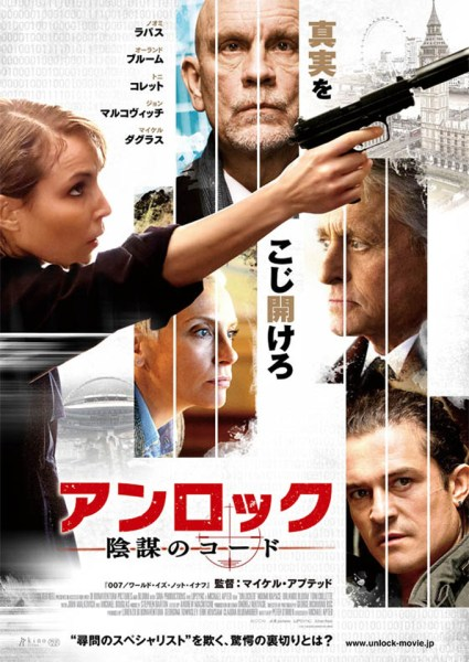 Unlocked Movie Japanese Poster