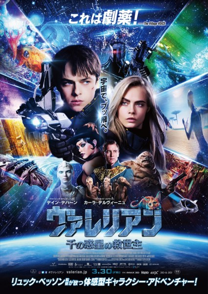 Valerian New Japanese Film Poster
