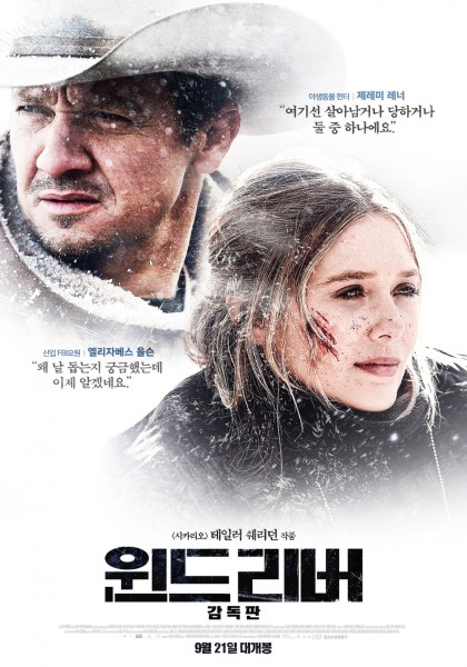Wind River New Korean Poster