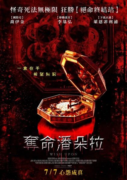 Wish Upon Taiwanese Poster