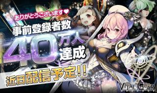 【ヴァイタルギア】近日中の配信開始と発表!事前登録数40万人突破!