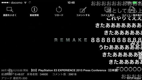 ファイナルファンタジー7リメイク PS4 反応