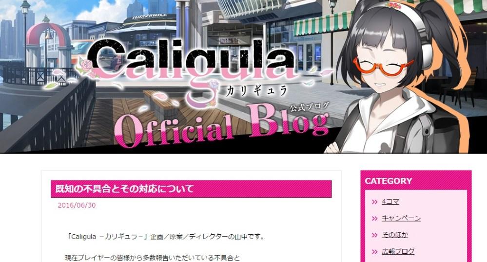 カリギュラ公式ブログ