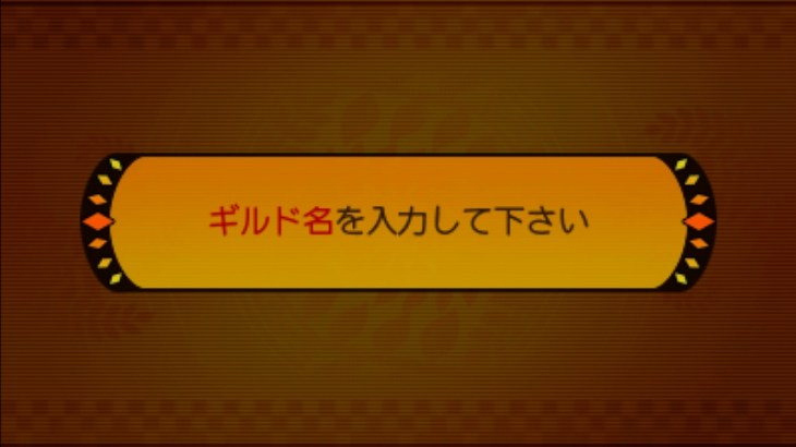 【セカダン】ギルド名決めるのって超悩む…【世界樹と不思議のダンジョン】