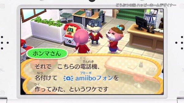 amiiboフォン どうぶつの森ハッピーホームデザイナー