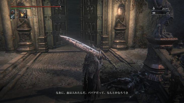 【ブラッドボーン】烏羽がカタナ持ったやつに殺されてるって聞くけど条件なんなん?【Bloodborne】