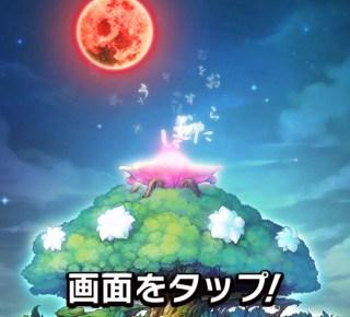 【コトダマン】ガチャの激レア演出は木の横に月がでる