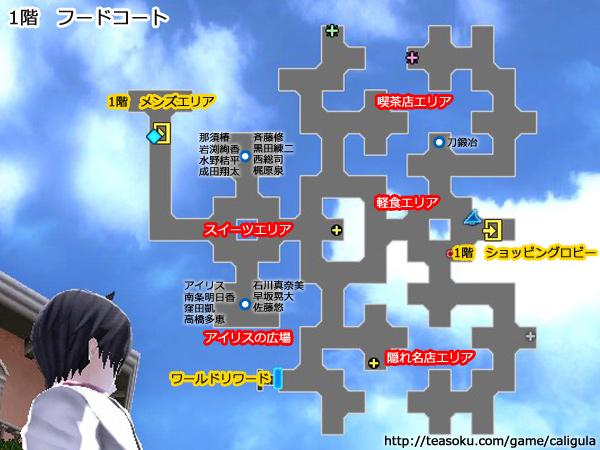 カリギュラ パピコ 1階フードコートの地図