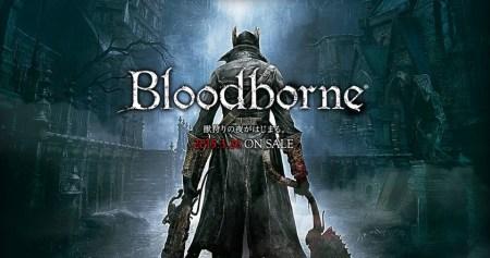 イメージ Bloodborne ブラッドボーン