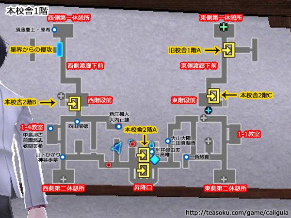 カリギュラ 高校 本校舎1階の地図
