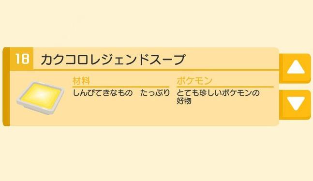 【ポケモンクエスト】料理のレシピ一覧とポケモン別料理の材料