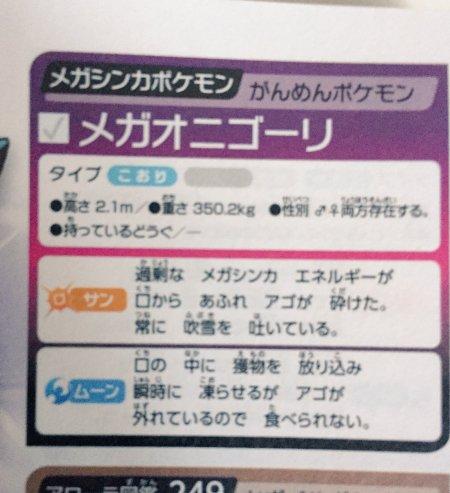 メガオニゴーリ メガシンカの図鑑説明 ポケモンサンムーン
