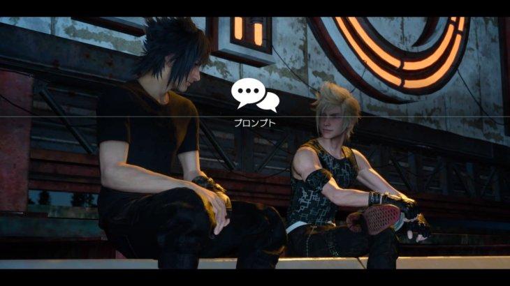 【FF15】モーテルに泊まった時に発生するプロンプトとの会話って一度だけ?