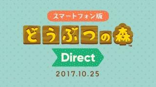 スマホ版どうぶつの森ダイレクトが10月25日(水)お昼12時から放送決定!!