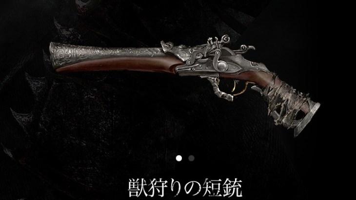 【ブラッドボーン】血筋特化の銃や大砲のダメージ【Bloodborne】