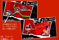 【ペルソナ5】渋谷とかにマップ移動する時に青いカードがあるけどこれなに?