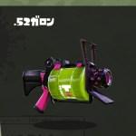 52ガロン 武器 Splatoon(スプラトゥーン)
