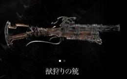 獣狩りの銃 Bloodborne ブラッドボーン