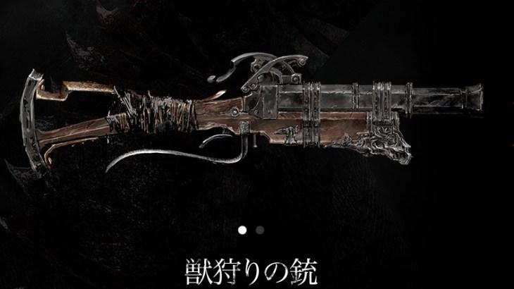 【ブラッドボーン】銃パリィがうまくいかない(´・ω・`)【Bloodborne】