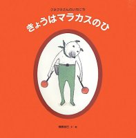 【絵本】犬がマラカス持って踊ってるのがシュールすぎてジワる
