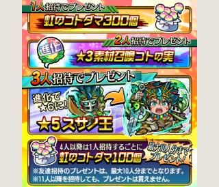 【コトダマン】友達招待で星5のスサノ王(緑)や虹のコトダマが貰える!