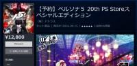 【ペルソナ5】DL版スペシャルエディション買うやついる?