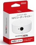 【ハピ森】NFCリーダー/ライターは1つで複数の3DSに使えますか?【どうぶつの森ハッピーホームデザイナー】