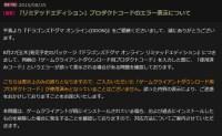 【DDON】リミテッドエディションのプロダクトコードが使用済み?【ドラゴンズドグマオンライン】