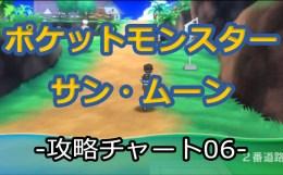 ポケットモンスターサン・ムーン攻略チャート06