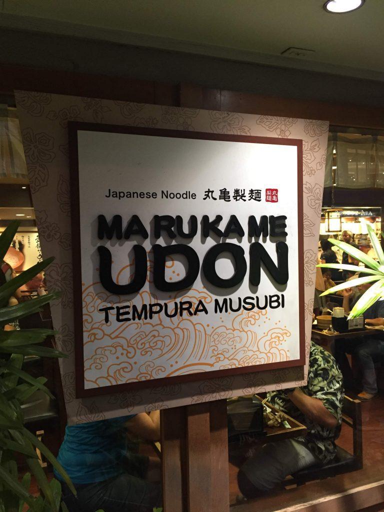 top 10 must eats in honolulu - udon