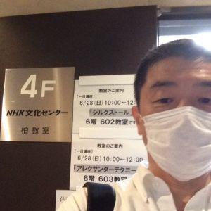 NHK文化センター柏・荒木