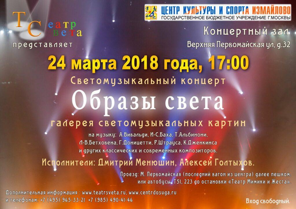 Афиша март 2018